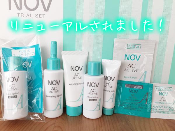 NOV・ACアクティブ・トライアルセット・リニューアル