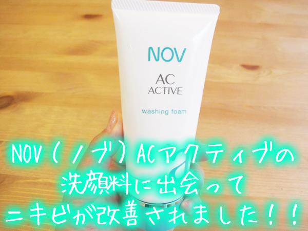 NOV(ノブ)ACアクティブの洗顔料に出会ってニキビが改善されました