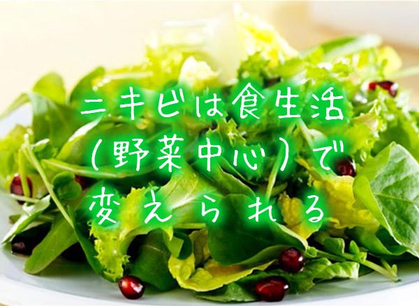 ニキビは食生活(野菜中心)で変えられる