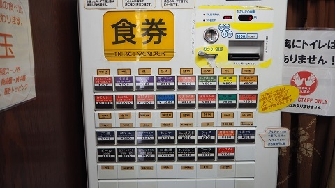 札幌市 ラーメン円山 嬉