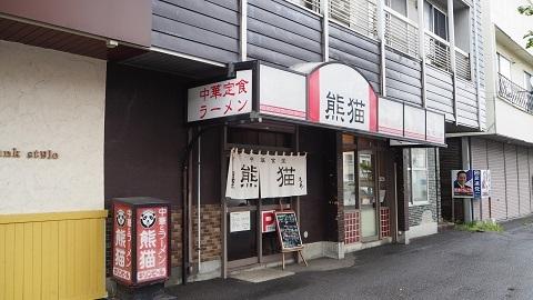札幌市 中華食堂 熊猫(パンダ)