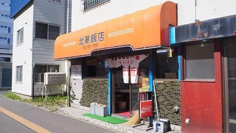 北華飯店 東支店 (ホッカハンテン)