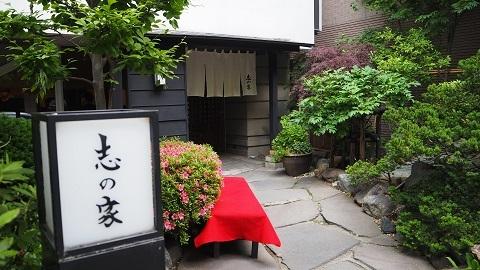 札幌市 手打そば 志の家 (しのや)