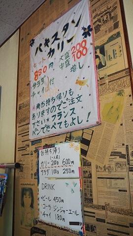 札幌市 カラバト・カリー 「果ての果てまで行ってみないか これが現地の味」