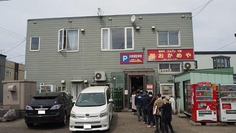 札幌市 業務用高級パン おかめや
