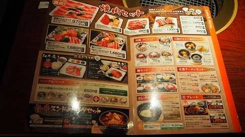 札幌市 焼肉 徳寿 藻岩店