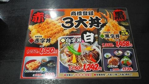 長沼町 赤字丼の店 いわき