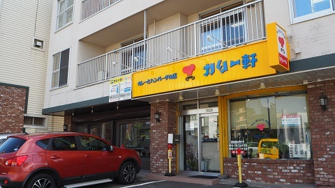 札幌市 カリー軒☆スタンプカード