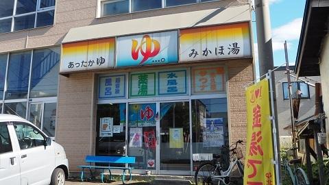 札幌市東区の銭湯 みかほ湯