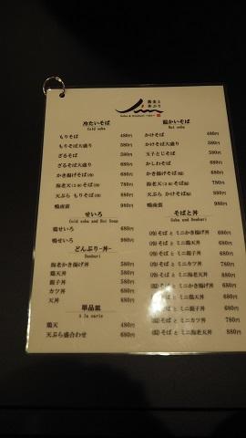 札幌市 蕎麦人 Soba & Donburi