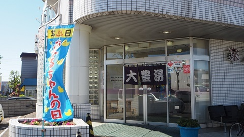 札幌市白石区の銭湯 大豊湯 「あひるちゃんの日」