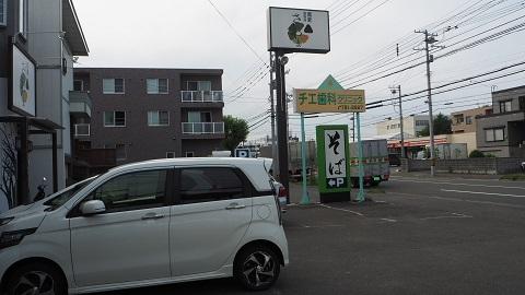 札幌市 蕎麦さとやま