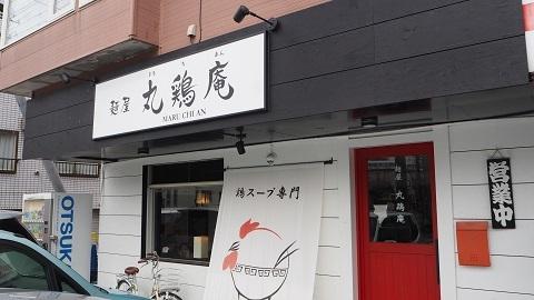 札幌市 麺屋 丸鶏庵