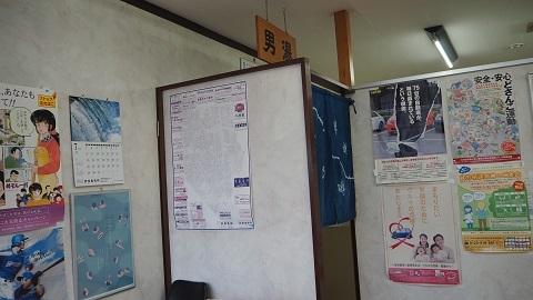 札幌市豊平区の銭湯 松竹湯