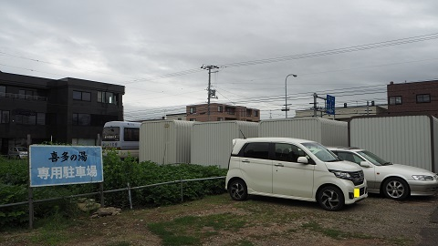 札幌市東区の銭湯 喜多の湯