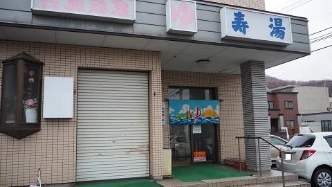 札幌市南区の銭湯 寿湯