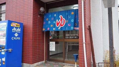 札幌市東区の銭湯 黒田湯☆2回目