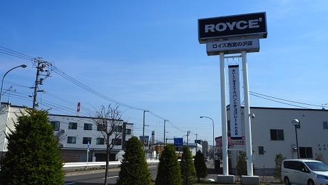 ROYCE'(ロイズ) 西宮の沢店