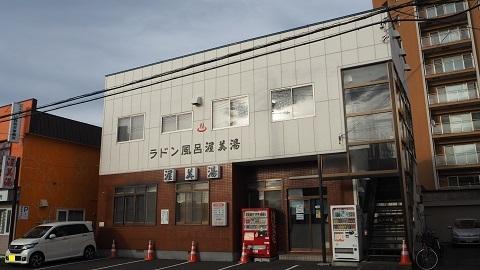 札幌市北区の銭湯 渥美湯
