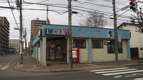 札幌市東区銭湯 北光湯