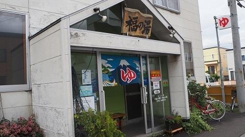 札幌市北区の銭湯 福の湯