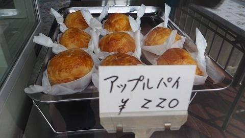 岩見沢市 haa-mo はぁーも(アップルパイ) 上志文店