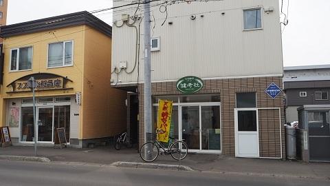 健考社(ケンコウシャ)