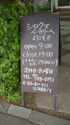 札幌市 シロクマベーカリー本店