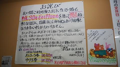 ニュー銭湯 澄川温泉 6/17(日)閉店