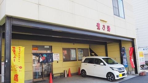札幌市豊平区の銭湯 鷹の湯