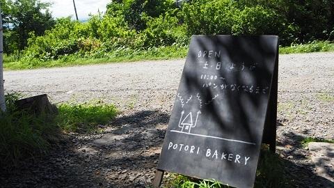 長沼町 ポトリベーカリー (POTORI BAKERY)
