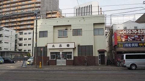 札幌市中央区の銭湯 大正湯