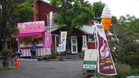 札幌市 あいすの家 モイワ山荘