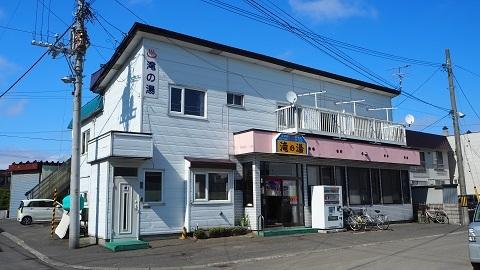 札幌市の銭湯 滝の湯