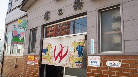 札幌市手稲区銭湯 藤の湯
