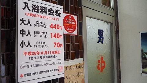 札幌市白石区の銭湯 菊水湯