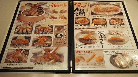 札幌市 こだわり とんかつ かつ徳伏見店