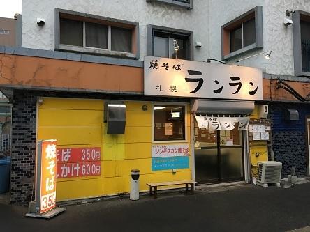 札幌市 焼そばランラン