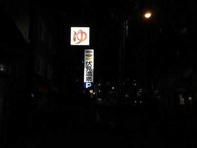 札幌市中央区の銭湯 伏見温泉