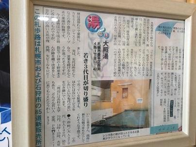 札幌市豊平区の銭湯 大照湯(3回目)