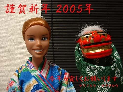 nini-20050102-01.jpg