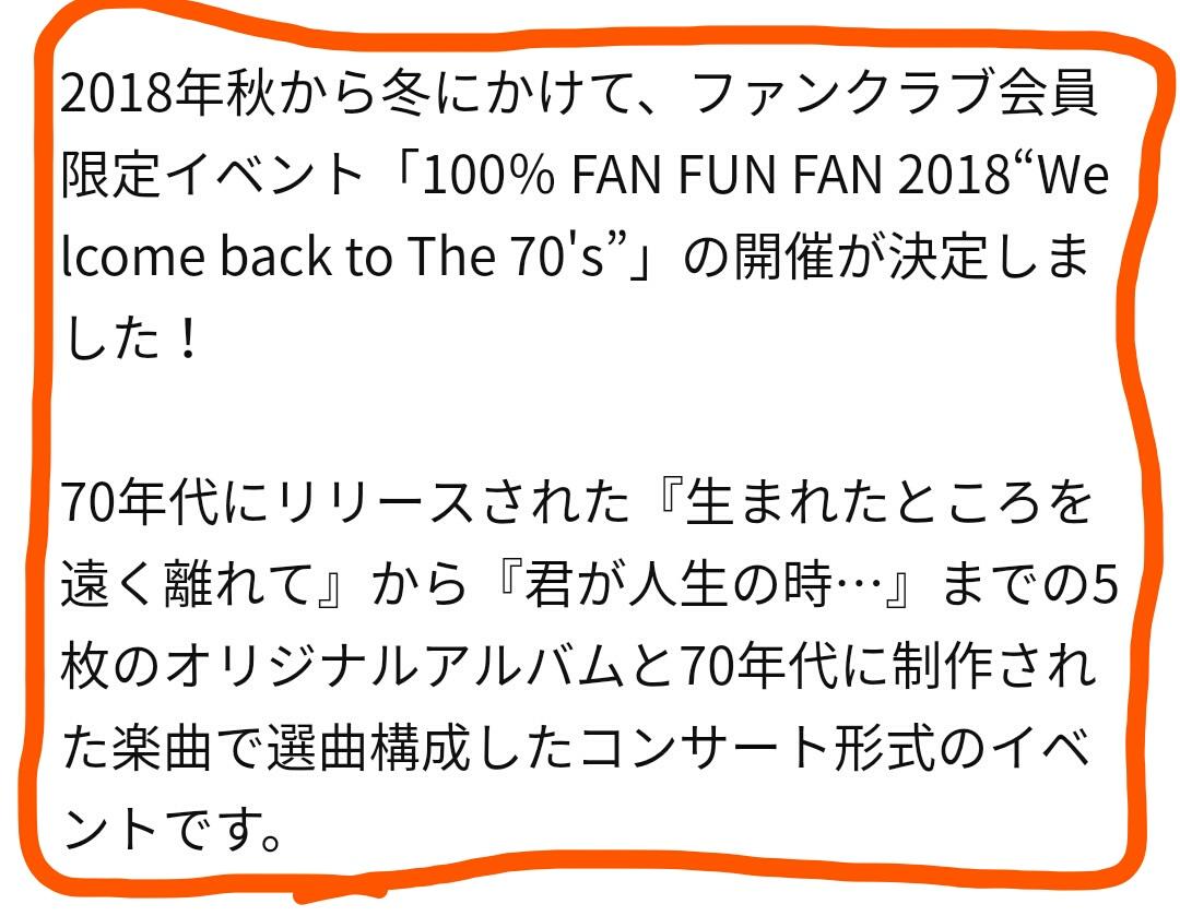 100%FAN FUN FAN2018開催!(≧▽≦)