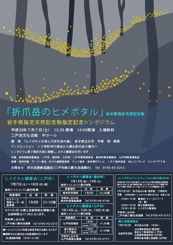2018年ヒメボタル会観賞チラシ