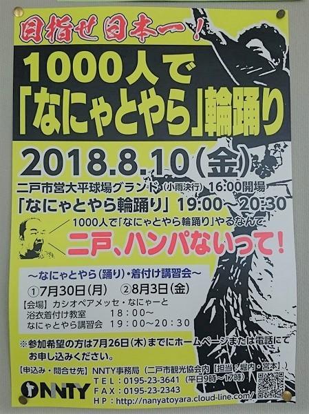 NNTYイベントポスター2
