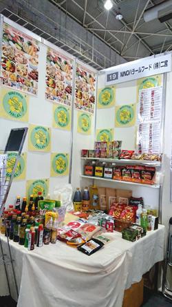 外食ビジネスウイーク2018大阪_出展ブースの模様