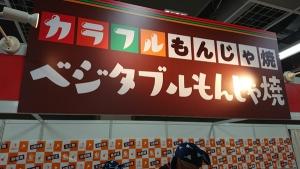 オタフク・2018活力フェア『お好み焼き提案会_会場の模様