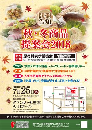 亀井通産主催_秋冬商品提案会