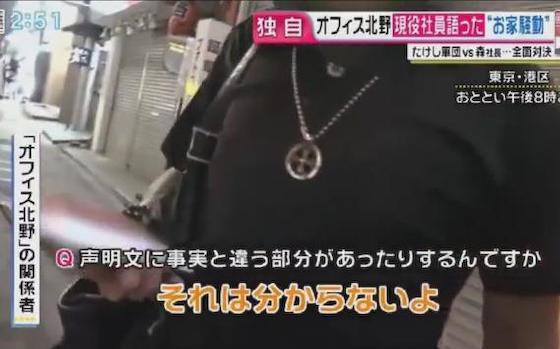 フェイクニュース フジテレビ グッディ