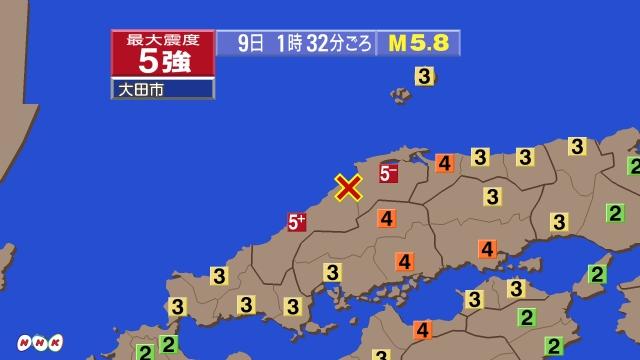 地震 島根 西日本