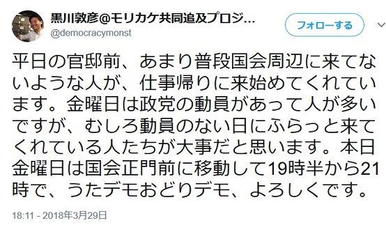 菅野完 ノイホイ 黒川敦彦 パヨク 官邸前デモ